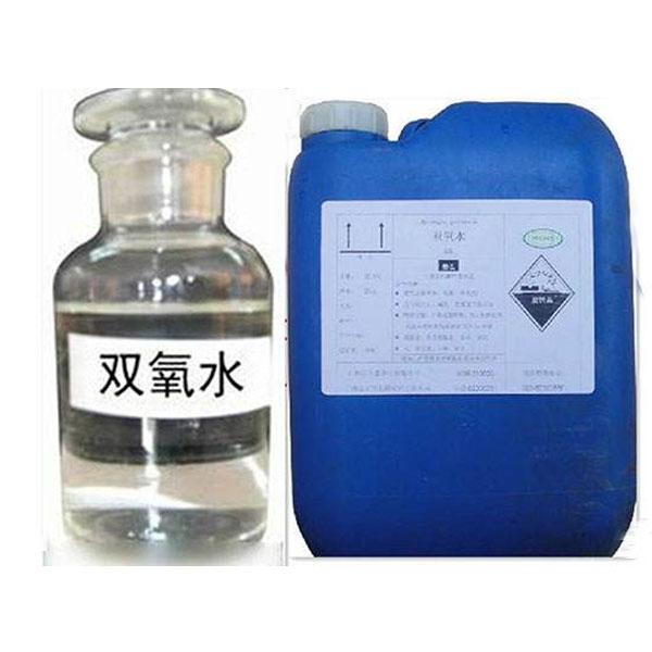 双氧水(过氧化氢)
